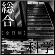 川崎総合科学高校科学科