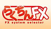 システムトレード らくちんFX