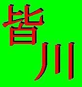 皆川賢一教団