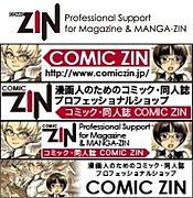 COMIC ZIN