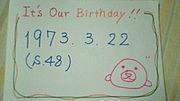 1973年3月22日生まれ!