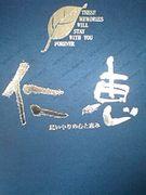 ☆嶺小2002年度卒業生☆