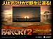 FARCRY2 ファークライ2 Xbox