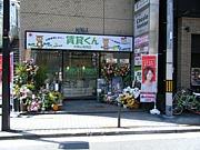 賃貸くん 大阪心斎橋店