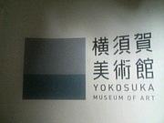 頑張れ☆横須賀美術館