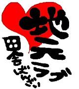 KAMAKURA☆籠球♀