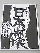 邪文サークル『日本崩壊』