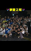 !!ドリ夏2009 2班コミュ!!