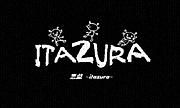 悪戯〜itazura〜
