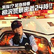 柳沢警察密着24時!!