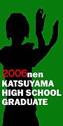 2006年卒☆勝高生