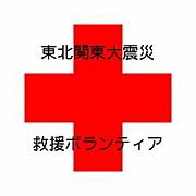 東日本大震災救援ボランティア