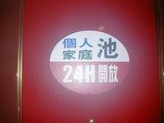 台湾温泉 歓迎光臨!!