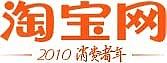 タオバオ/taobao
