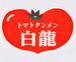 江古田の白龍トマトタンメン