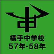 横手中学校 57年・58年