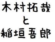 木村拓哉と稲垣吾郎