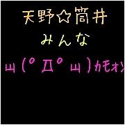 半高旧2年4組☆天野・筒井クラス