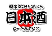 【日本酒】EURO&TECHNO