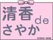 ★清香同盟★