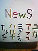 ☆★NewS★☆