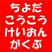 千代田高等学校 軽音楽部