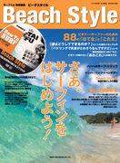 Beach Style:ビーチスタイル誌