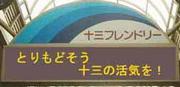 十三(じゅうそう)