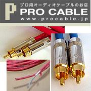 ProCable(プロケーブル)
