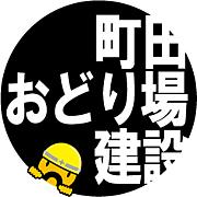 町田おどり場建設