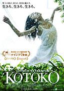 映画『KOTOKO』/Cocco/塚本晋也