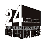24時間映画祭