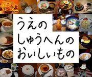 上野周辺の美味しいもの