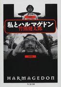 竹熊健太郎【たけくまメモ】