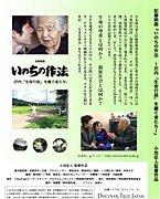 「いのちの作法」上映会in北杜