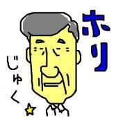 偉人変人の巣窟☆堀塾