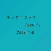 2002年卒業・竹早3−Bの会
