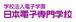 日本電子専門学校CU科