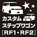 カスタムステップワゴン RF1&2