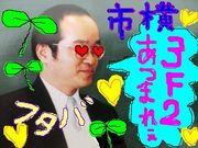♡3F2♡