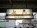 志木駅(志木)