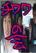 ☆チワワの会☆