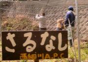 西細川APC