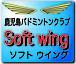 鹿児島バドミントン Soft wing