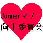 Jannerマナー向上委員会