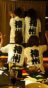 I&I DOHNヽ(´∀`*)ノ