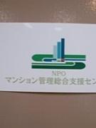 マンション管理総合支援センター