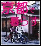 京都で暮らす