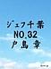 戸島章/ジェフ千葉 NO,32