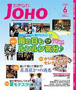 雑誌「おきなわJOHO」の情報